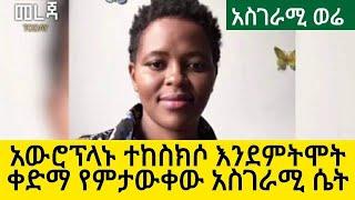 Ethiopia አውሮፕላኑ ተከስክሶ እንደምትሞት ታውቅ የነበረው ሴት