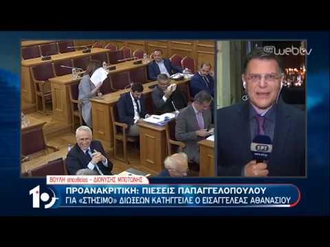 Υπόθεση Novartis: κατέθεσε ο οικονομικός εισαγγελέας Π. Αθανασίου   28/01/2020   ΕΡΤ