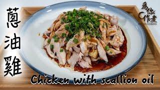 【為你作煮】超簡單蔥油雞|Chicken with scallion oil(Eng Sub中字)