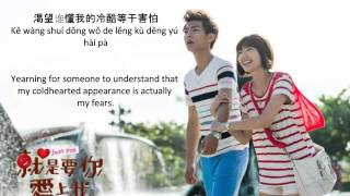Unstoppable Sun 擋不住的太陽- Aaron Yan 炎亞綸 [English + Pinyin + Chinese Subs]