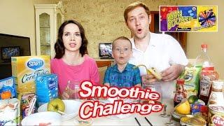 SMOOTHIE CHALLENGE + Bean Boozled / Смузи Челендж / ВЫЗОВ