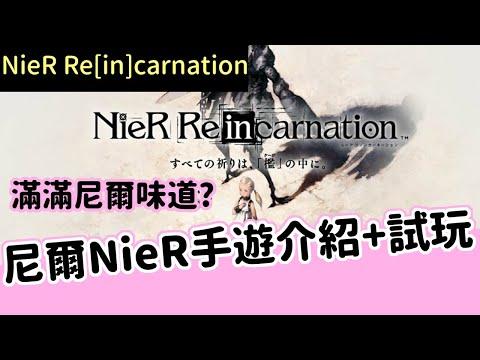《手遊試玩》尼爾 NieR Re [in] carnation ► 尼爾手遊封閉測試介紹+試玩