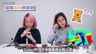 |👯♀️大紫大紅交換化妝袋💄💋|  【包包肝病xSimon艺妓回憶錄😱