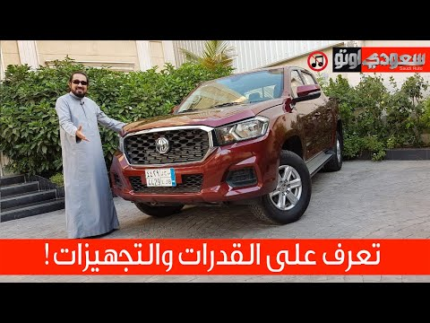 إم جي T60 موديل 2020 تجربة مفصلة مع بكر أزهر