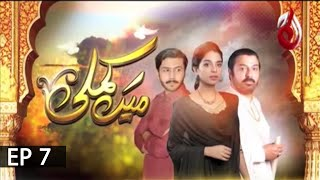 Main Kamli | Sonya Hussyn and Ali Abbas | Episode 07 | Aaj Entertainment