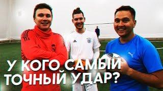 САМЫЙ ТОЧНЫЙ УДАР ЧЕЛЛЕНДЖ | ГЕРМАН, НЕЧАЙ, РОМАРОЙ