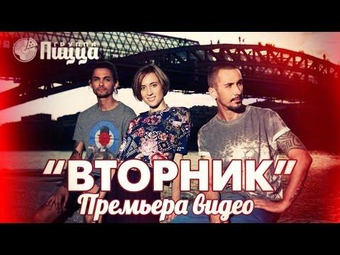 ГРУППА ПИЦЦА - Вторник (Премьера! Официальное видео)