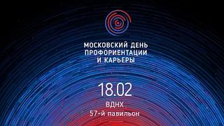 Московский день профориентации и карьеры. Зал 1