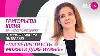 Тема. Григорьева Юлия, врач-гастроэнтеролог