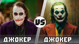 ДЖОКЕР 2008 VS ДЖОКЕР 2019 | Кто Кого? фото