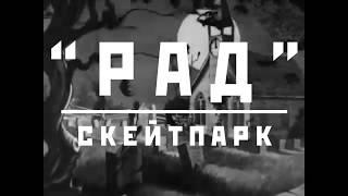 """День рождения скейтпарка и скейт школы """"РАД"""". Видео отчет."""