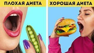 Жизнь – кошмар, когда девушка на диете!