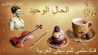 اغاني طرب MP3 119. Mayada Al7ali Lwa7id ميادة الحناوي الحال الوحيد تحميل MP3