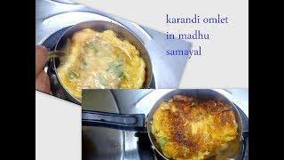 Karandi omlet | Theni special omlet