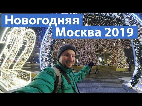 Новогодняя Москва 2019: самые красивые виды