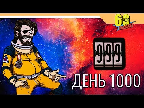 ПРОЖИЛ 1000 ДНЕЙ ✅ - 60 parsecs КОНЦОВКА / 1000 days world record