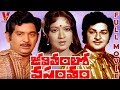 JEEVITHAM LO VASANTHAM | TELUGU FULL MOVIE | CHANDRAMOHAN | PRABHA | RAMA KRISHNA | V9VIDEOS
