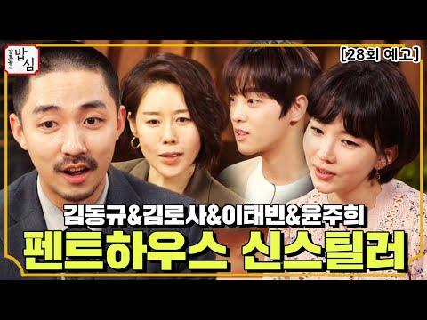 이태빈 SBS 플러스 '강호동의 밥심' 예고