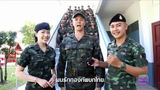 ตามติดชีวิตทหารฝรั่ง ลูกครึ่งไทย-สวีเดน หัวใจไทย สัญชาติไทย สมัครใจมาเป็นทหาร
