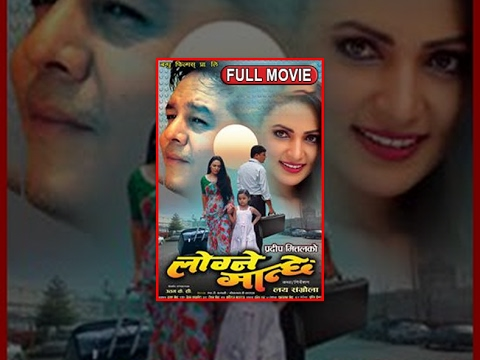 Logne Manchhe | Nepali Movie