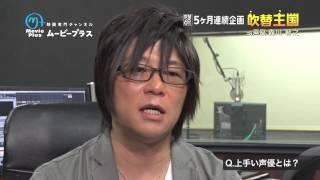 吹替王国#8声優:森川智之SPインタビュー