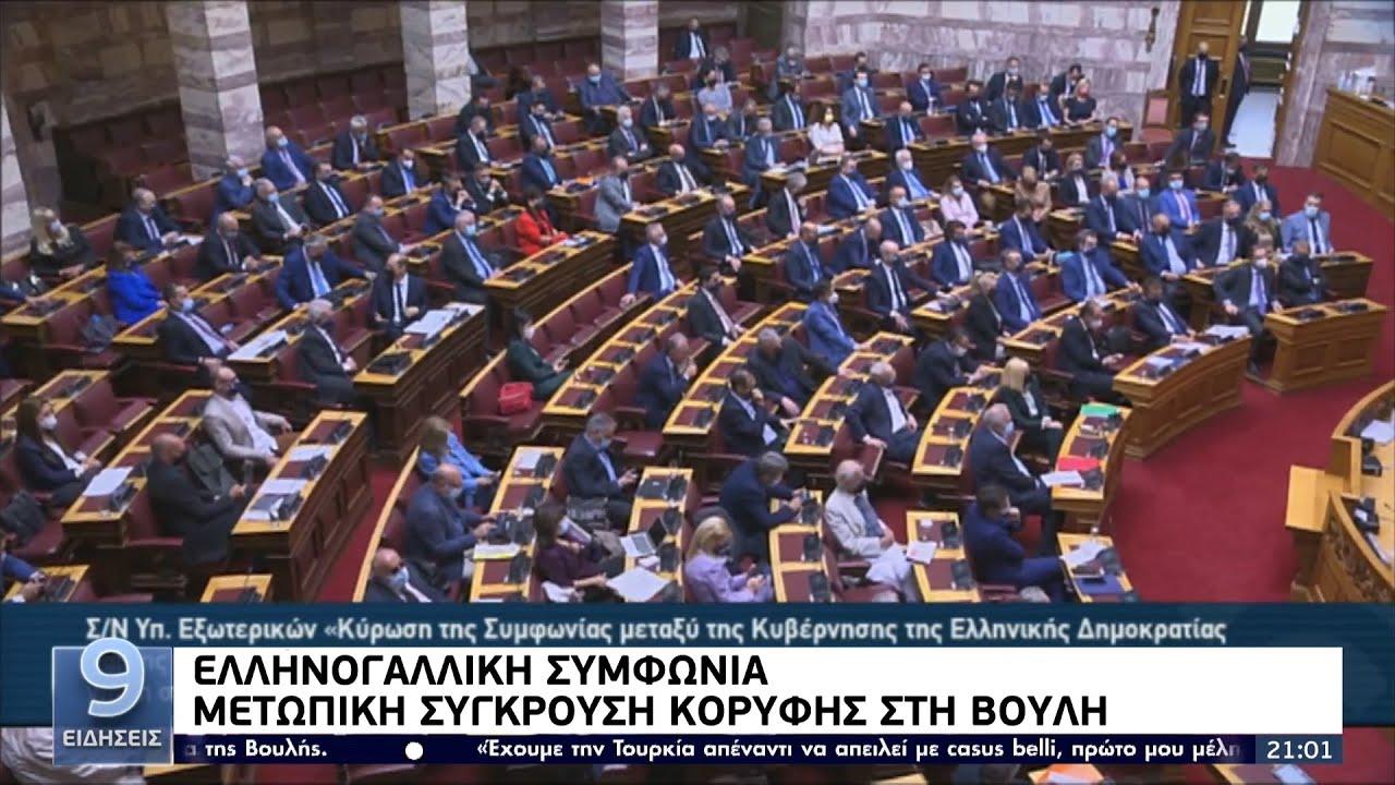 Μετωπική σύγκρουση κορυφής στη Βουλή για την ελληνογαλλική συμφωνία ΕΡΤ 7/10/2021