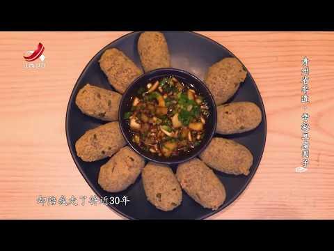 【非遗美食】美食精选:雷家豆腐圆子