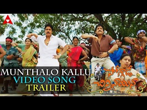 Munthalo Kallu Video Song || Soggade Chinni Nayana || Nagarjuna, Ramya Krishnan, Lavanya Tripathi