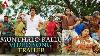 Munthalo Kallu - Song Promo - Soggade Chinni Nayana
