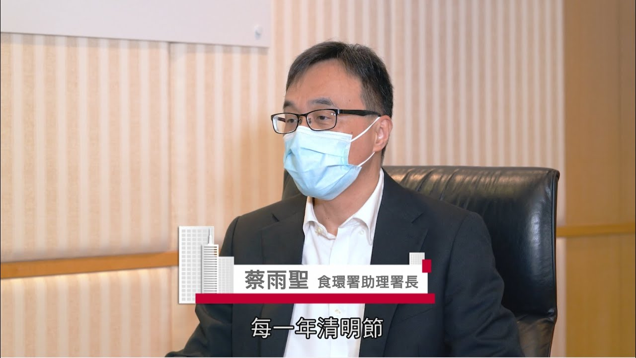 Assistant Director of Food and Environmental Hygiene Dr Eric Tsai | HK Open TV (Cantonese) (25.3.2020)