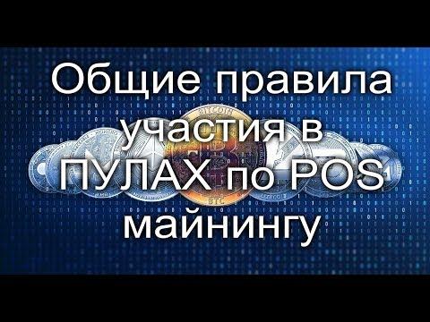 Общие правила участия в ПУЛАХ по POS майнингу