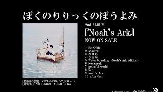 ぼくのりりっくのぼうよみ-2ndALBUM『Noah'sArk』全曲試聴トレーラー映像