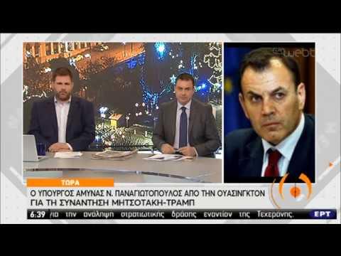 Ν. Παναγιωτόπουλος στην ΕΡΤ: Επιβεβαιώθηκε η στρατηγική σχέση Ελλάδας-ΗΠΑ | 08/01/2020 | ΕΡΤ