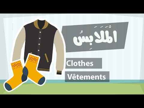 Learn arabic (Clothes) – Apprendre l'arabe (Les vêtements) – مفردات الملابس باللغة العربية