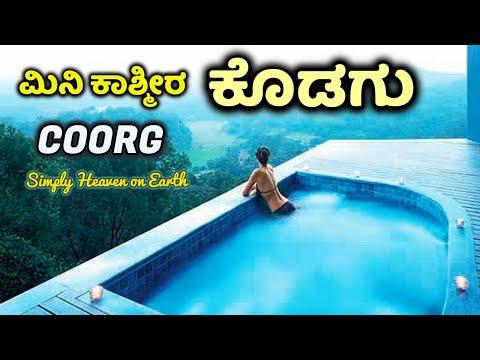 Kodagu Tourist Places | Coorg | ಕೊಡಗು | Madikeri | Best Place to Visit in Kodagu | Cauvery | Rain,