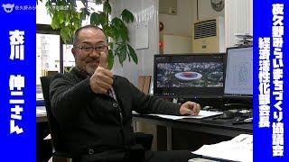 衣川伸二さん(夜久野みらいまちづくり協議会・経済活性化部会長)へインタビュー!