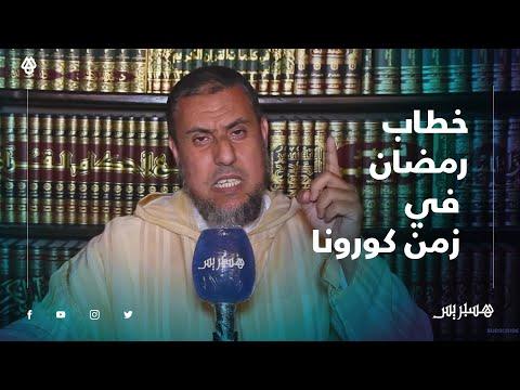 يوسف مازي رمضان يخاطبكم من خلال كورونا فهل من مجيب
