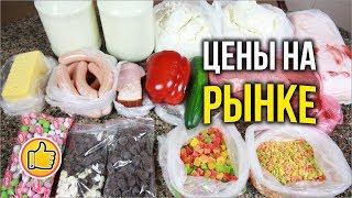 Обзор Цен на Продукты с Житомирского Рынка, Украина Апрель 2019 | Юлия Ковальчук