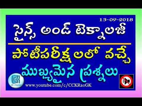 Science and Technology || 25 Most Important Questions in Telugu
