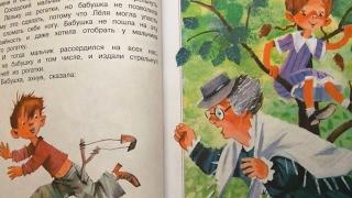 Рассказы о Леле и Миньке, Зощенко Михаил аудиосказка онлайн
