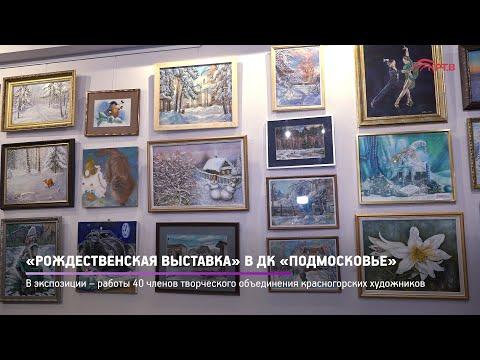 В экспозиции – работы 40 членов творческого объединения красногорских художников «Лик»