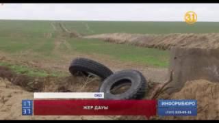 Оңтүстік Қазақстан облысындағы елді мекенде жер дауы ушығып тұр