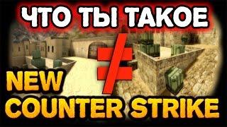 ✅ИГРАЮ В НОВЫЙ Counter Strike!!!🔥+розыгрыш