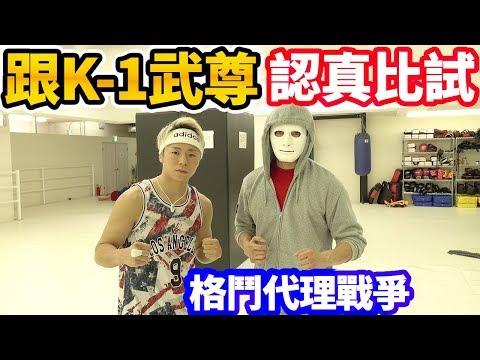 拉斐爾【格鬥代理戰爭】跟K-1武尊選手認真進行拳擊練習!(中字)