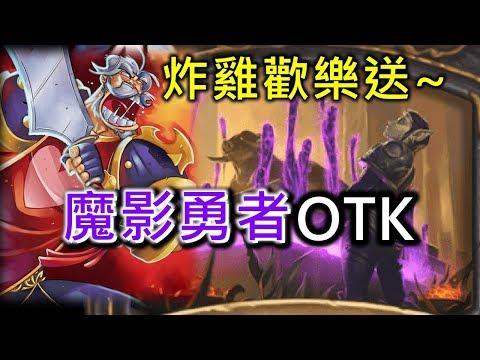 爐石OTK》炸雞歡樂送~魔影勇者OTK-奧丹姆守護者