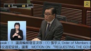 立法會會議 (2019/03/27) - IV.議員議案:要求政府擱置設立中港移交逃犯安排 (第二部分)