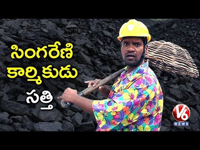Bithiri Sathi As Singareni Worker | 75% Of Singareni Workers Are Middle Aged
