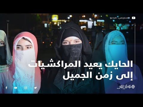 الحايك يعيد المراكشيات إلى زمن الجميل ويستعرضون جماله في شوارع عاصمة النخيل