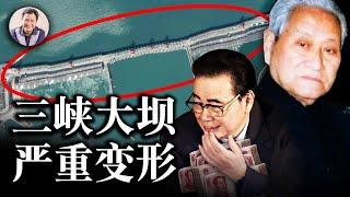 三峽大壩的終極命運:潰壩還是炸掉?(歷史上的今天 20181214 第240期)