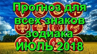 Прогноз для всех знаков зодиака - ИЮЛЬ 2018.
